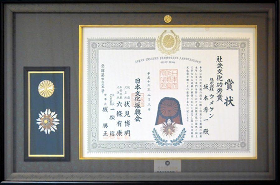 Umeken - Thực phẩm chức năng được hoàng gia Nhật tin dùng